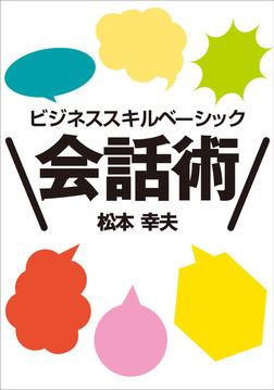 ビジネス・スキルズ ベーシック会話術-電子書籍