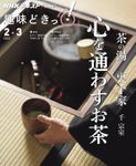 NHK 趣味どきっ!(月曜) 茶の湯 裏千家 心を通わすお茶2020年2月~3月