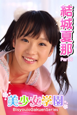美少女学園 結城夏那 Part.6(Ver.2.0)-電子書籍