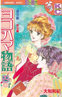 ヨコハマ物語(2)-電子書籍