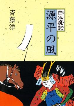 白狐魔記1 源平の風-電子書籍
