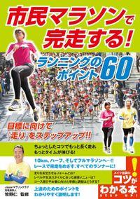 市民マラソンで完走する!ランニングのポイント60