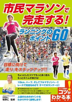 市民マラソンで完走する!ランニングのポイント60-電子書籍