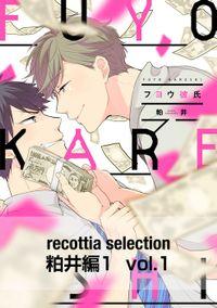 recottia selection 粕井編1 vol.1