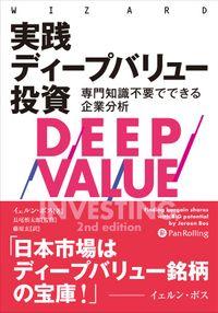 実践 ディープバリュー投資 専門知識不要でできる企業分析