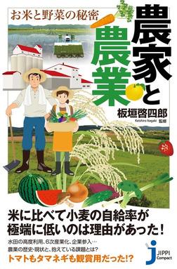 農家と農業 お米と野菜の秘密-電子書籍