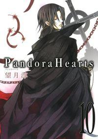 PandoraHearts 10巻
