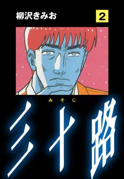 三十路(2)-電子書籍