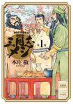 三国志メシ (1)