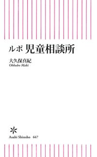 ルポ 児童相談所(朝日新書)