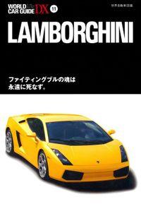 ランボルギーニ(ワールドカーガイドDX)
