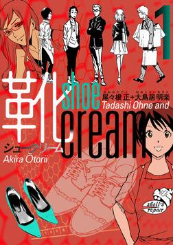靴cream 1巻-電子書籍