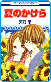 【プチララ】夏のかけら story01