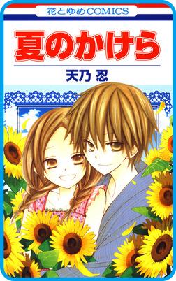 【プチララ】夏のかけら story01-電子書籍