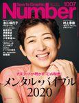 Number(ナンバー)1007号
