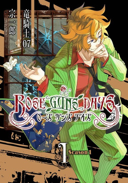 ROSE GUNS DAYS Season1 (1)-電子書籍