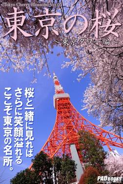 Tokyo Cherry Blossom 東京の桜 ~東京タワー編~-電子書籍