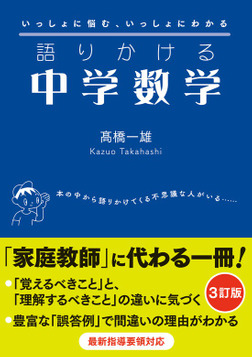 語りかける中学数学 [3訂版]-電子書籍