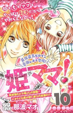 姫ママ! プチデザ(10)-電子書籍