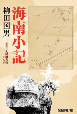 海南小記-電子書籍