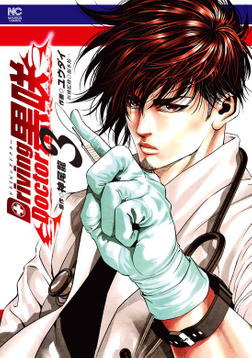 Driving Doctor 黒咲 3-電子書籍