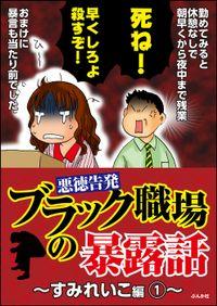 【悪徳告発】ブラック職場の暴露話~すみれいこ編~ 1