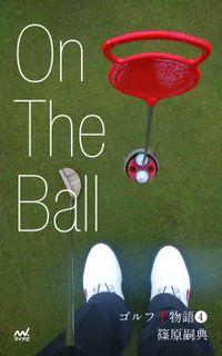 ゴルフ千物語4 On The Ball