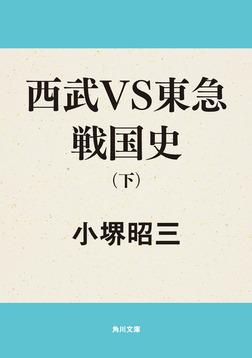 西武VS東急戦国史(下)-電子書籍