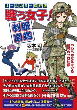 戦う女子!制服図鑑-電子書籍