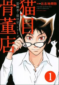 霊能者・猫目宗一(分冊版) 【第1話】