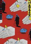 つげ義春大全(コミッククリエイト)