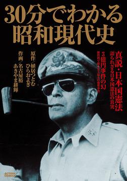 30分でわかる昭和現代史-電子書籍