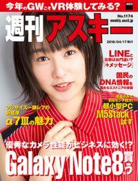 週刊アスキーNo.1174(2018年4月17日発行)