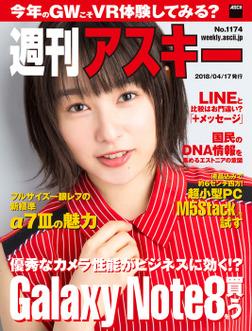 週刊アスキーNo.1174(2018年4月17日発行)-電子書籍