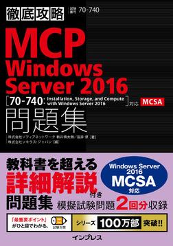 徹底攻略MCP問題集 Windows Server 2016[70-740:Installation, Storage, and Compute with Windows Server 2016]対応-電子書籍
