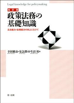 改訂版 政策法務の基礎知識 立法能力・訟務能力の向上にむけて-電子書籍