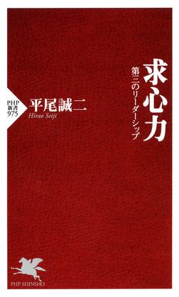 求心力 第三のリーダーシップ-電子書籍