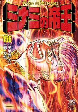 ミナミの帝王 156-電子書籍