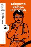 【音声付】NHK Enjoy Simple English Readers Edogawa Rampo in English