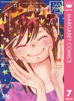 圏外プリンセス 7-電子書籍