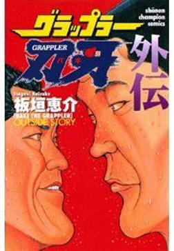 グラップラー刃牙 外伝-電子書籍