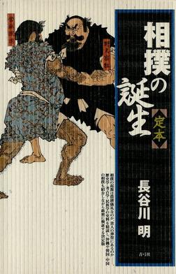 相撲の誕生 定本-電子書籍