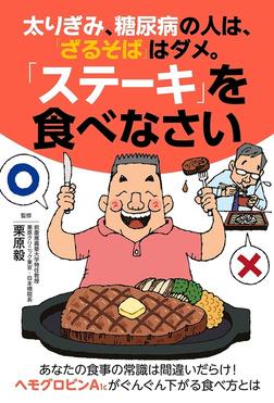 太りぎみ、糖尿病の人は、「ざるそば」はダメ。「ステーキ」を食べなさい-電子書籍