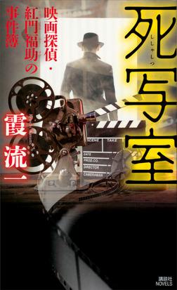 死写室 映画探偵・紅門福助の事件簿-電子書籍