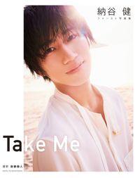 納谷健ファースト写真集 Take Me(主婦と生活社)