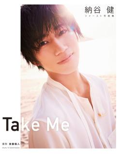 納谷健ファースト写真集 Take Me【電子版特典付】-電子書籍