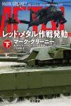 レッド・メタル作戦発動(ハヤカワ文庫NV)