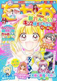 ちゃお 2021年9月号(2021年8月3日発売)