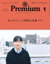 &Premium(アンド プレミアム) 2020年1月号 [ありがとう、の習慣は素敵です。]