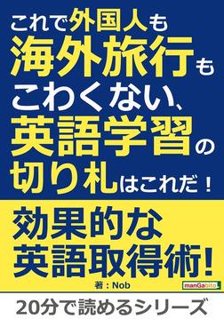 これで外国人も海外旅行もこわくない、英語学習の切り札はこれだ!-電子書籍